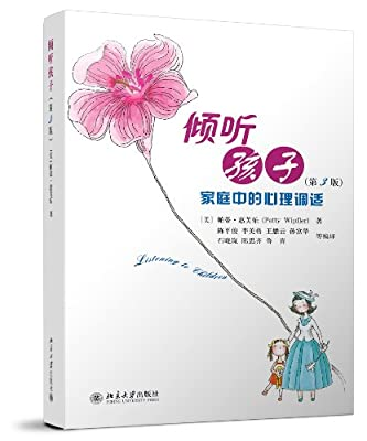 倾听孩子:家庭中的心理调试.pdf