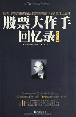 股票大作手回忆录.pdf