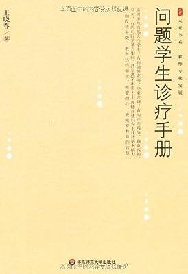 大夏书系•问题学生诊疗手册:教师专业发展.pdf