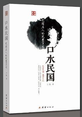 口水民国:民国名人的笔墨官司.pdf