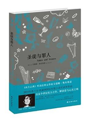 圣徒与罪人.pdf