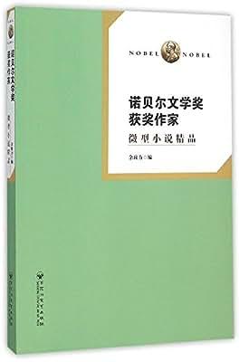 诺贝尔文学奖获奖作家微型小说精品.pdf