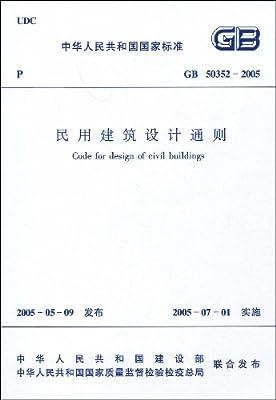 GB 50352-2005民用建筑设计通则.pdf