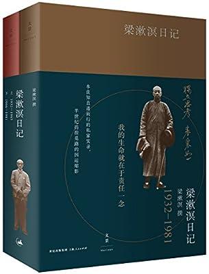 梁漱溟日记.pdf