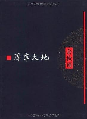 文化苦旅全书:摩挲大地.pdf