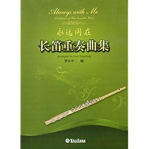 永远同在:长笛重奏曲集