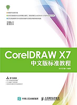 CorelDRAW X7中文版标准教程.pdf