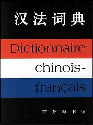 汉法词典.pdf