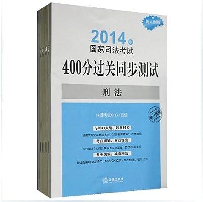 国家司法考试400分过关同步测试.pdf