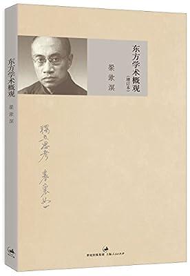 东方学术概观.pdf