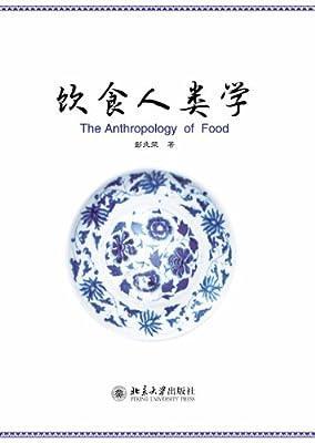 饮食人类学.pdf