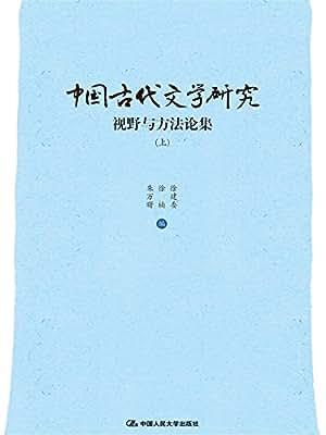 中国古代文学研究:视野与方法论集.pdf