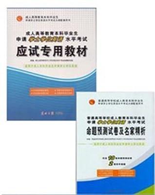 成人教育本科毕业生申请学士学位英语水平考试 专用教材+试卷.pdf