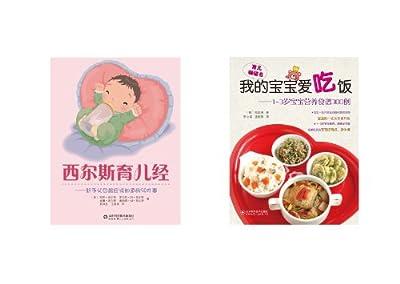 健康宝宝全方位养成书.pdf