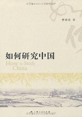 如何研究中国.pdf
