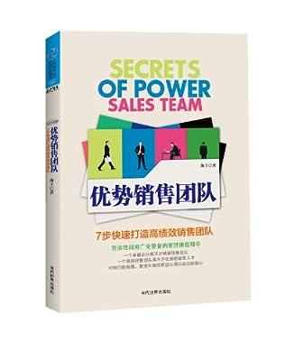 优势销售团队:7步快速打造高绩效销售团队.pdf