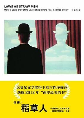 法律稻草人.pdf