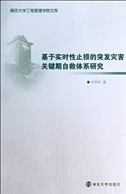 南京大学工程管理学院文库:基于实时性止损的突发灾害关键期自救体系研究.pdf