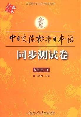 新版中日交流标准日本语同步测试卷.pdf