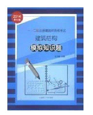 2014 第七版 全国一、二级注册建筑师资格考试 建筑结构 模拟知识题.pdf