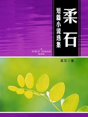 柔石短篇小说选集.pdf