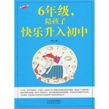 6年级陪孩子快乐升入初中.pdf