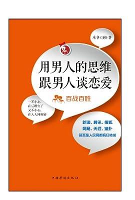 用男人的思维跟男人谈恋爱:百战百胜.pdf