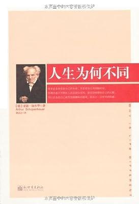 人生为何不同.pdf