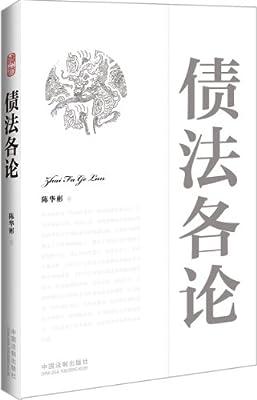 债法各论.pdf