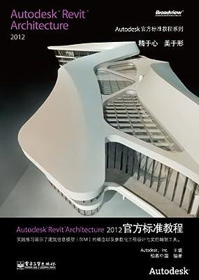 Autodesk Revit Architecture 2012官方标准教程.pdf