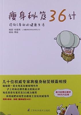 瘦身秘笈36计.pdf