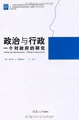 政治与行政:一个对政府的研究.pdf