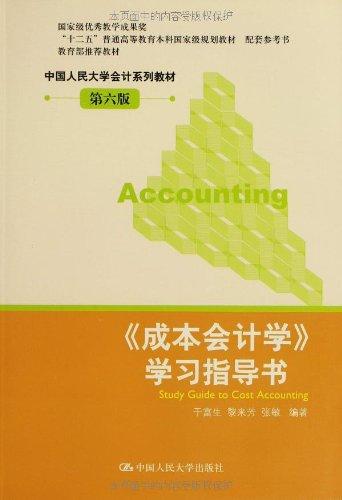 中国人民大学会计系列教材:《成本会计学》学习指导书(第6版)-图片