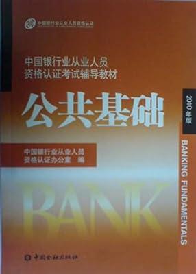 2010年版中国银行业从业人员资格认证考试辅导教材•公共基础.pdf