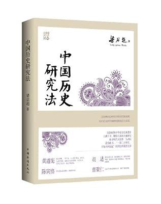 中国历史研究法.pdf