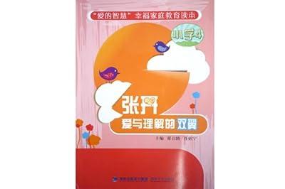 爱的智慧幸福家庭教育读本:张开爱与理解的双翼.pdf