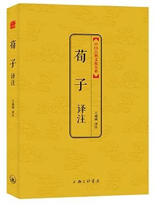 中国古典文化大系·第5辑:荀子译注.pdf
