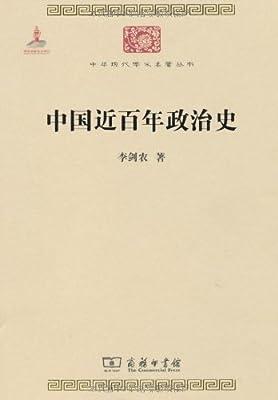 中国近百年政治史.pdf
