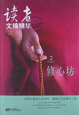 读者文摘精华2:修心坊.pdf