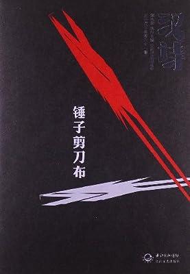 汉诗•锤子剪刀布.pdf