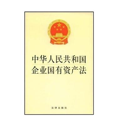 中华人民共和国企业国有资产法.pdf