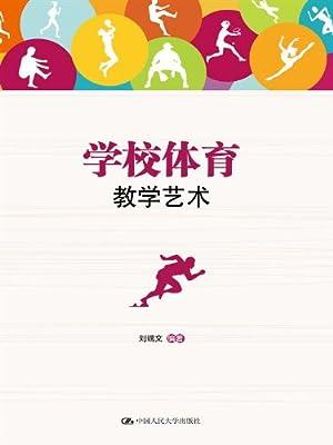 学校体育教学艺术.pdf