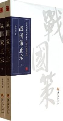 战国策正宗.pdf