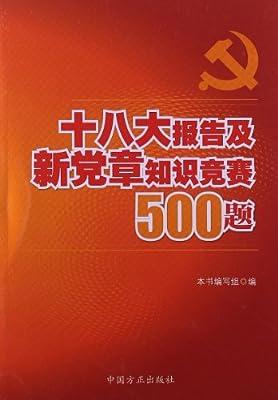 十八大报告及新党章知识竞赛500题.pdf