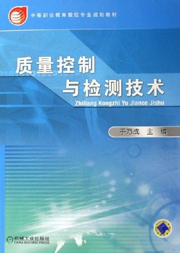 质量控制与检测技术