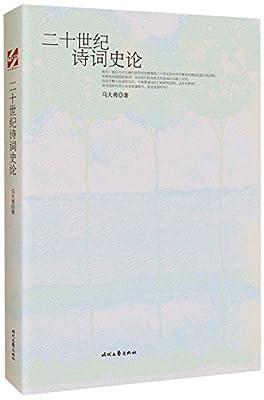 二十世纪诗词史论.pdf