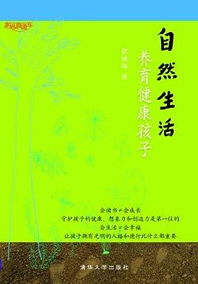 自然生活,养育健康孩子.pdf