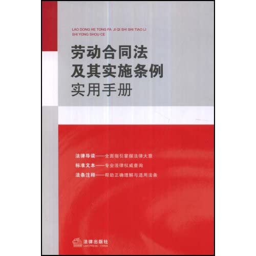 劳动合同法及其实施条例实用手册