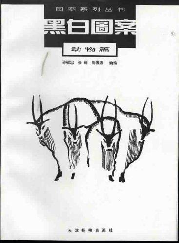 黑白图案;动物篇图片