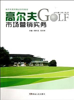 高尔夫市场营销实务.pdf